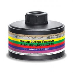 Фильтр комбинированный ДОТпро Премиум А1В2Е2К2HgNOCOSXP3D