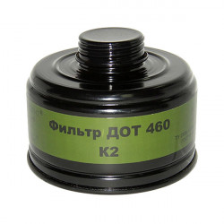 Фильтр противогазовый ДОТ 460 K2