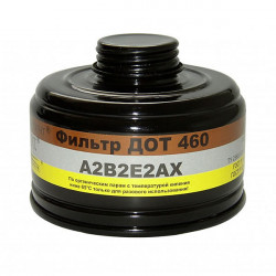 Фильтр для противогаза ДОТ 460 А2B2E2AX