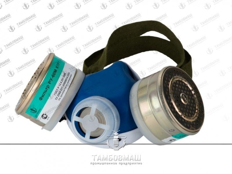 Респиратор фильтрующий противогазоаэрозольный РУ - 60М
